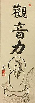 kannon-riki-daishin-mccabe