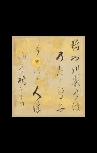 Calligraphie-waka